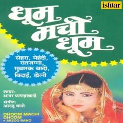 Jaa Rahi Hai Dulhan
