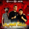 Download مهرجان بنت الجيران 2020 حسن شاكوش وعمر كمال Mp3