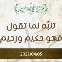 تنبَّه لما تقول فهو حكيم ورحيم - د.محمد خير الشعال