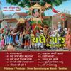 Download Chale Gaj Baith Ke Maharaja Mp3