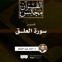 تفسير سورة العلق | د. أحمد عبد المنعم