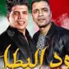 Download حصريا اغنيه عود البنات حسن شكوش و عمرو كمال Mp3