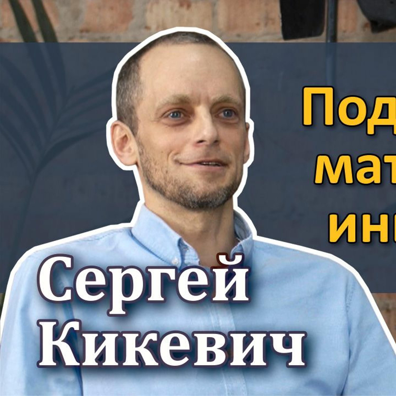 #28 - Сергей Кикевич: Подход математика к инвестициям