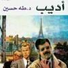 Download محمد الحلو.. تتر مسلسل أديب - نهاية.mp3 Mp3