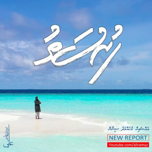 Furusathu (The window of opportunity!) - Ali Rameez