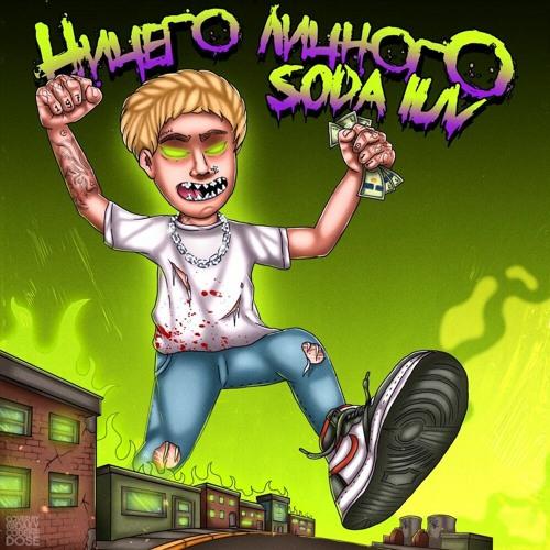 Type Beat Soda Luv MOYOT