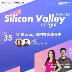 EP 35-  《Start-Up 我的新創時代》看韓劇聊創業秘辛 主持人 詹益鑑 & 矽谷美味人妻 KT