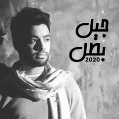 Ahmed Gamal | Geel Batal | 2020 |  أحمد جمال | جيل بطل