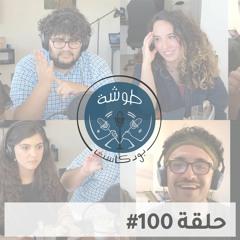 100#  (YouTube تحدي حلقة رقم ١٠٠ المصورة (شاهدوها على