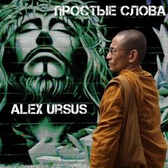 Alex Ursus - Простые Слова