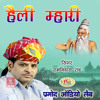 Download Prabhu Ji Bhakto Ke Rakhwale Mp3
