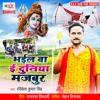Download Bhail Ba E Duniya Majbur Mp3