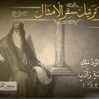 ترتيل سفر الأمثال الأصحاح 1