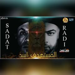 المستهدف اسد (feat. سادات العالمي)