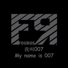 我叫007 My Name Is 007