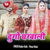 Download Rate Saiya Sanghe Sakhiya Choli Fatre Gail Mp3