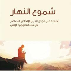 شموع النهار - عبد الله العجيري   الجزء الثالث