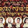Eden Alene - Feker Libi (Tal Mor Hard Mashup) Eurovision 2020 ISRAEL mp3
