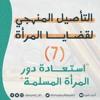 التأصيل المنهجي لقضايا المرأة 07 | استعادة دور المرأة المسلمة | أحمد السيد