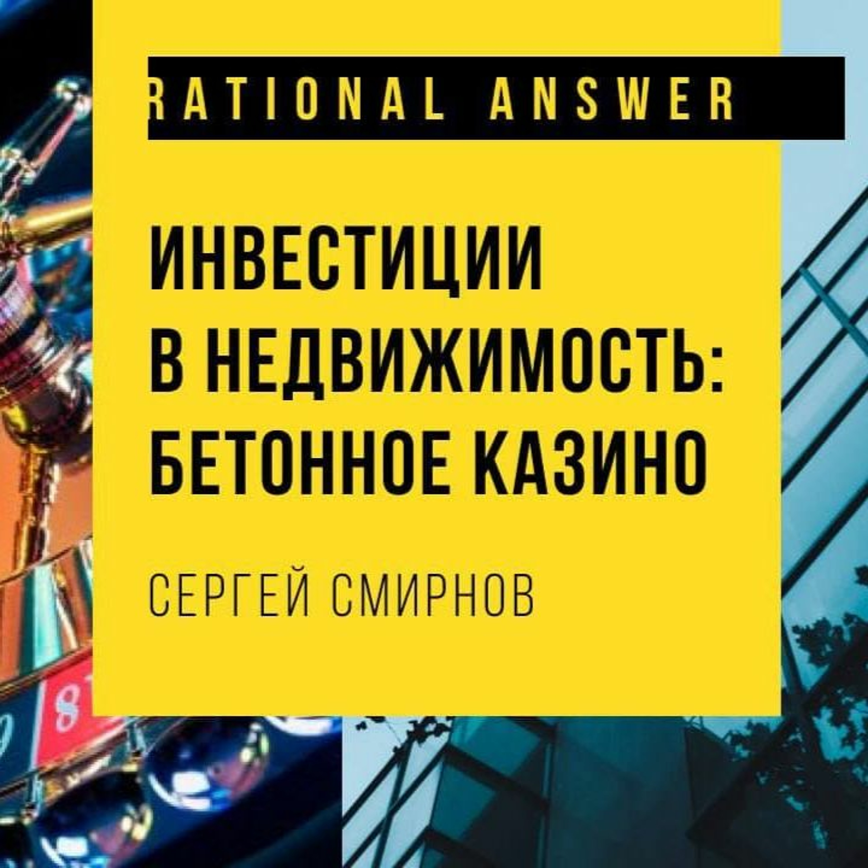 #31 - Сергей Смирнов: Инвестиции в недвижимость - Бетонное казино