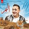 Download أغنية أنا النمر رضا البحراوى ٢٠٢١ من مسلسل النمر جديد وحصري Mp3