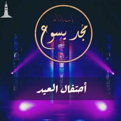 ترانيم ( قصتي مع الالة ) - أحتفال العيد   KDEC Team