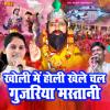 Download Kholi Me Holi Khele Chal Gujariya Mastani Mp3