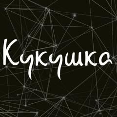 Бензин - Кукушка (cover группа Кино)