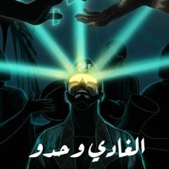 Saad Lamjarred - LGHADI WEHDOU | 2021 | سعد لمجرد - الغادي وحدو