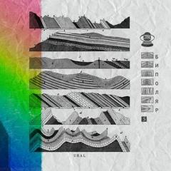 Muza podcast // БИПОЛЯР // release 5