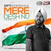 Mere Desh Nu - I Love My India