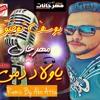 Download مهرجان ياولاد دمى غناء يوسف توفيق ٢٠٢١ Mp3