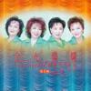 Xiang Ge Li La (Live / 1997 Remaster)
