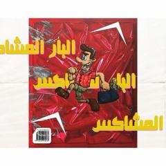 elbar elmoshakes   افاتار- البار المشاكس (Official Audio)