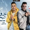Download مهرجان عروسة البحر - كلمة بحبك مش كفاية - علي قدورة و مودي امين - توزيع القط Mp3