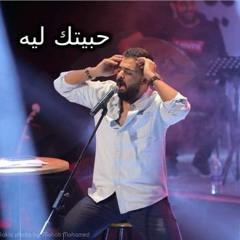 حبيتك ليه - عمرو حسن بيعلق غلطته على الحب - حفلة الساقية ابريل ٢٠٢١ 2021