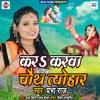 Download Kara Karwa Chauth Tyohar Mp3
