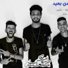 Download مهرجان سلم عليا من بعيد عشان المرض الجديد غناء كريم ديسكو - فراولة - كايزر - توزيع حاحا و تيتو 2020 Mp3