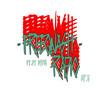 Download FreeqNasti Radio Podcast Episode 8 -