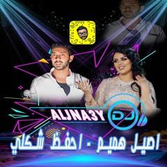 اصيل هميم - احفظ شكلي DJ ALJNA3Y دي جي الجناعي