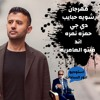 Download مهرجان شويه حبايب حمزه نمره دي جي حمزه نمره اند فيتو العامريه Mp3