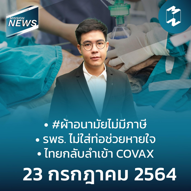 Mission News 23 ก.ค. 21 | รพ.ธรรมศาสตร์ฯ พิจารณาไม่ใส่ท่อช่วยหายใจผู้ป่วยโควิด