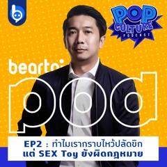 Pop Culture Podcast EP2 : ทำไมเรากราบไหว้ปลัดขิก แต่ SEX Toy ยังผิดกฎหมาย