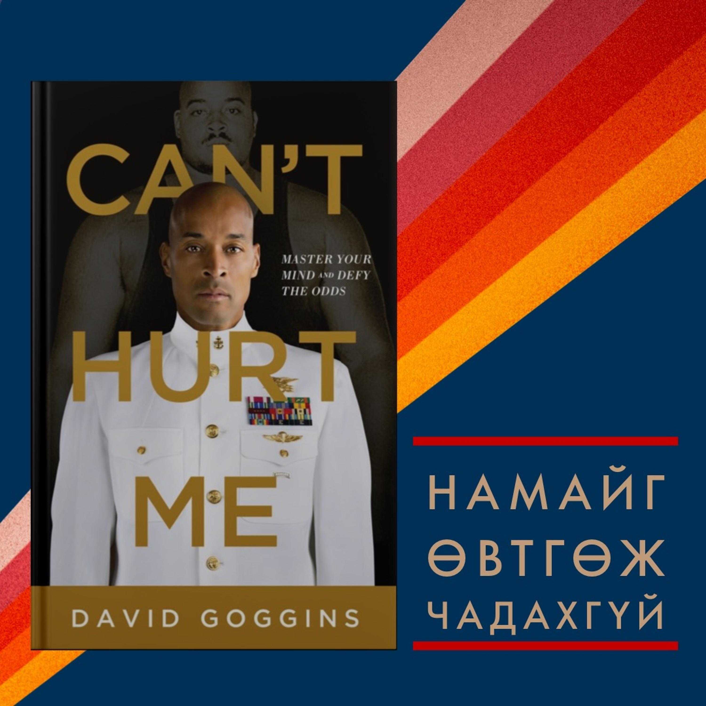 Намайг өвтгөж чадахгүй - Номын хэлэлцүүлэг, Зохиолч: Дэвид Гоггинс| #116