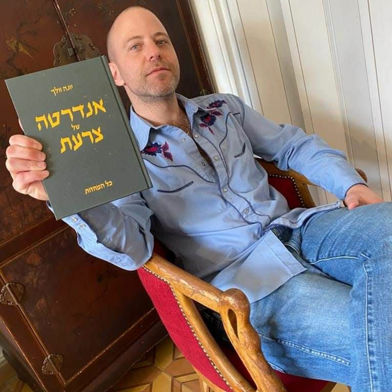 זאת היונה: על יונה וולך והשירה העברית המתחדשת, אורח: עודד כרמלי