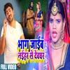 Download Bhag Jaib Naihar Se Devghar Mp3