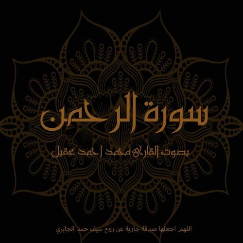 سورة الرحمن - تلاوة القارئ محمد أحمد عقيل