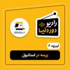 Download اپیزود دو - پرسه در استانبول Mp3