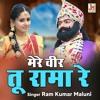 Download Mere Veer Tu Rama Re Mp3