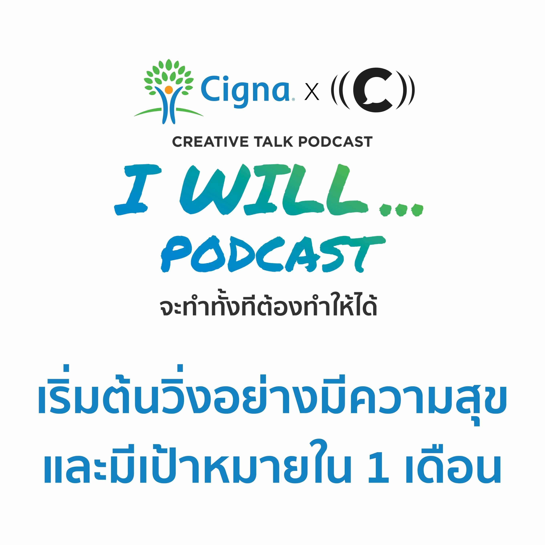 I WILL Podcast EP6 - เริ่มต้นวิ่งอย่างมีความสุขและมีเป้าหมายใน 6 เดือน